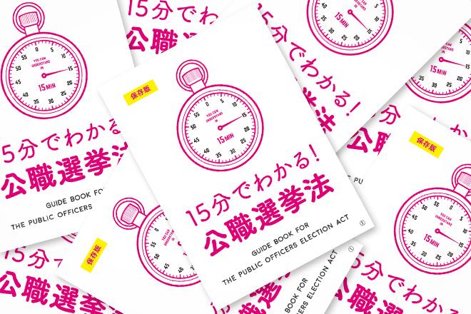 15min_guide_00