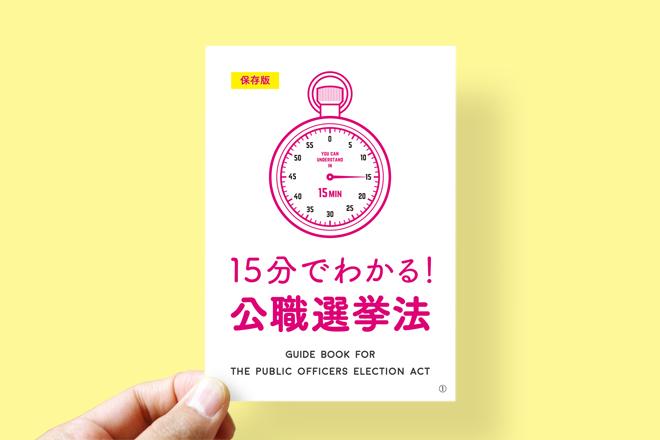 15min_guide_01