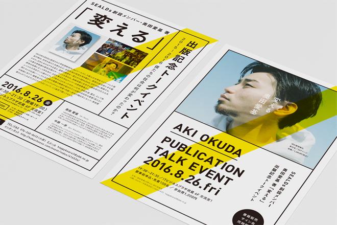 okudaaki_flyer_01
