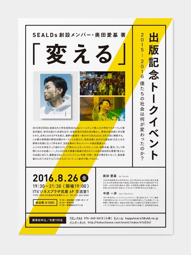 okudaaki_flyer_03