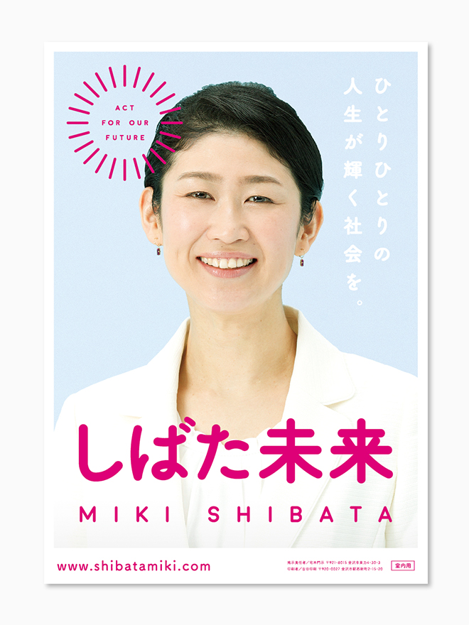 shibatamiki_branding_03