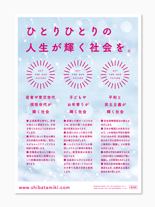 shibatamiki_branding_05