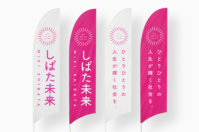 shibatamiki_branding_11