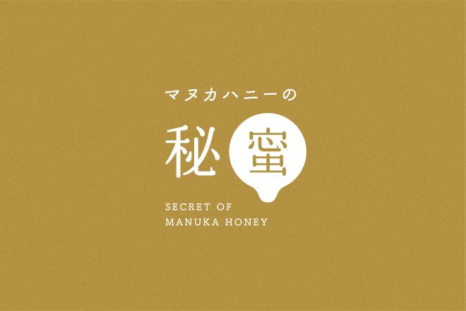 mitsubachinoutakoubou_manuka_02