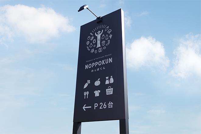 noppokun_identity_10
